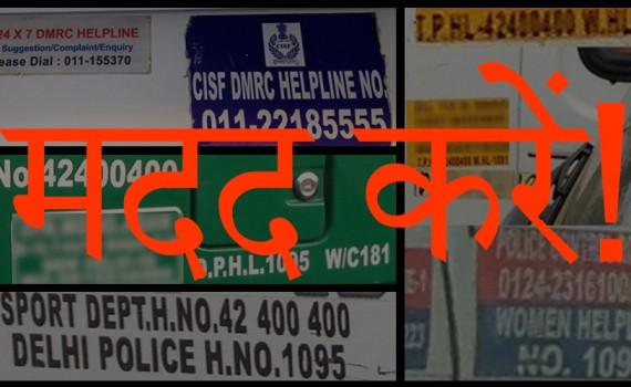 भारत में एक ऐसे सिंगल एर्मेजेंसी नम्बर की आवश्यकता है जो जवाब देती हों - न कि पुलिस हैल्पलाईनों के ढेर सारे नम्बरों की जो उठाए ही नहीं जाते हैं